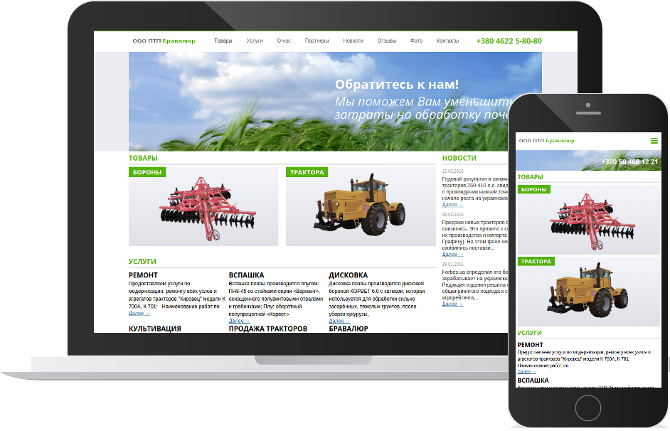 Agrotechnics BV - Ukrainian manufacturer of equipment for the agricultural industry.